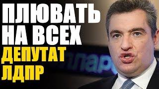 Леонид Слуцкий - самый мерзкий депутат