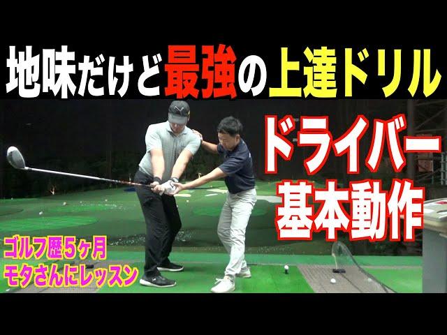 【レッスン動画】一番大事なドライバー練習はこれです。ゴルフ初心者へのドライバーレッスン[前編]モタさんは大地プロの高校時代の先輩です☆