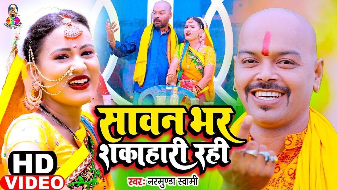 Hd Video - Sawan Bhar Shakahari Rahi | #Narmuda Swami | सावन भर शाकाहारी रही | Bol Bam Bhojpuri Song