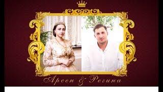 Цыганское Сватовство Сочи Арсен и Регина 06.07.2017