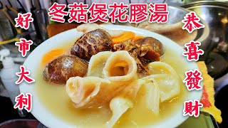〈 職人吹水〉 祝大家!好市大利! 好市大利冬菇煲花膠湯Chinese Fish Maw Soup