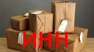 видео Почему Алиэкспресс просит указать ИНН для доставки посылок? Как и куда написать ИНН на Алиэкспресс?