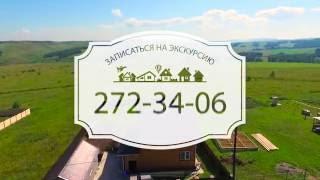 """Загородный поселок """"Теремок"""" видео экскурсия"""