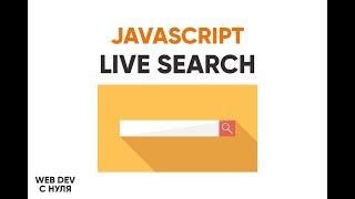Живой поиск на JavaScript