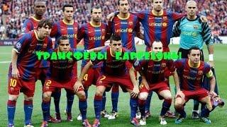 Трансферы Барселоны # 8(Коутиньо в Барселоне и новый контракт Месси)(, 2017-04-04T06:30:00.000Z)
