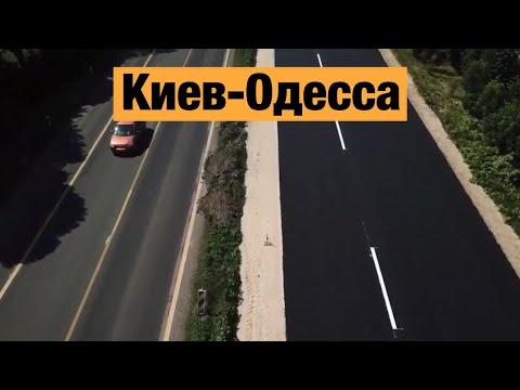 Трасса Киев - Одесса М-05. Ремонт дорог в Украине 2019