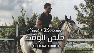 Saad Ramadan - Kholes Lwaet - سعد رمضان - خلص الوقت