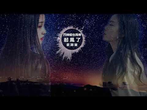 買辣椒也用券《起風了》高音質 動態歌詞版MV - YouTube