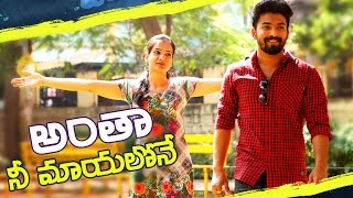 Antha Nee Mayalone || Latest Telugu Short Film || Directed By Srikanth