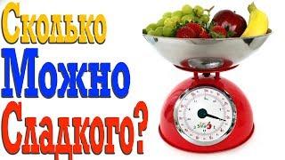 Секреты здорового похудения и правильного питания !