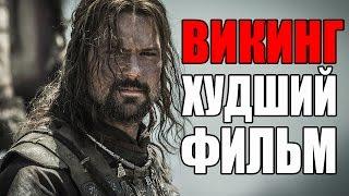 Рецензия на Фильм Викинг 2016 ( Обзор Кинофильма Викинг )