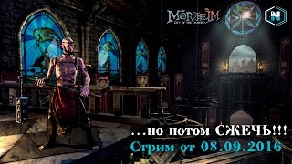 Mordheim: City of the Damned - ...но потом СЖЕЧЬ!!! -Тишина должна быть в библиотеке! (10)