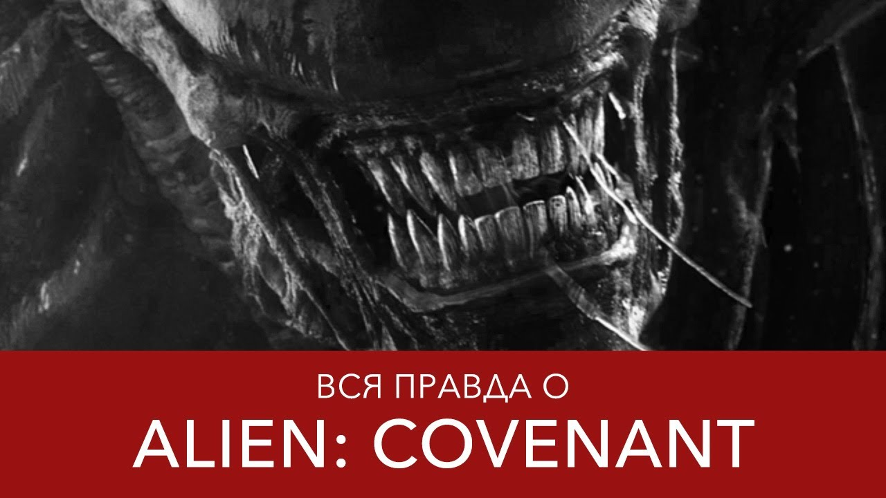Вся правда о Alien Covenant