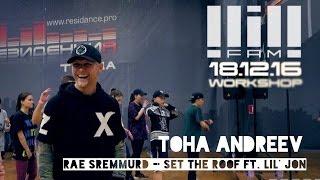 Toha Andreev //Rae Sremmurd Set The Roof ft. Lil