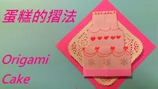 蛋糕的摺法 Origami Tutorial Cake