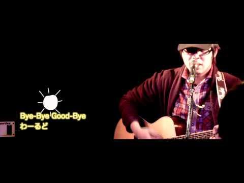 わーるど  Bye-Bye Good-Bye  Love Spiral Channel3月28日