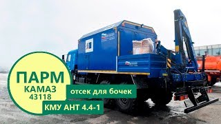 ПАРМ Камаз 43118-3027-50 с КМУ АНТ 5-2 (г-р EG-202)
