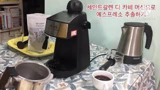 세인트갈렌 디 카페 CM6811 커피 머신으로 에스프레…
