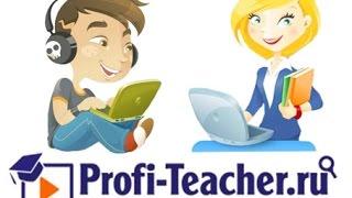 Уроки математики онлайн - Елена Николаевна - Profi-Teacher.ru