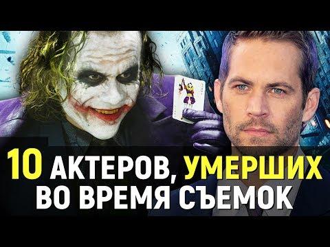 10 АКТЕРОВ, УМЕРШИХ ВО ВРЕМЯ СЪЕМОК - Популярные видеоролики!