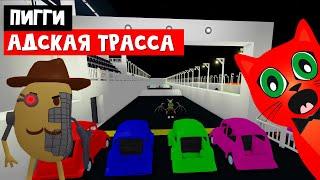 АДСКАЯ ТРАССА или ГОНКА НА ВЫЖИВАНИЕ в Пигги роблокс | Piggy roblox | Формула 1
