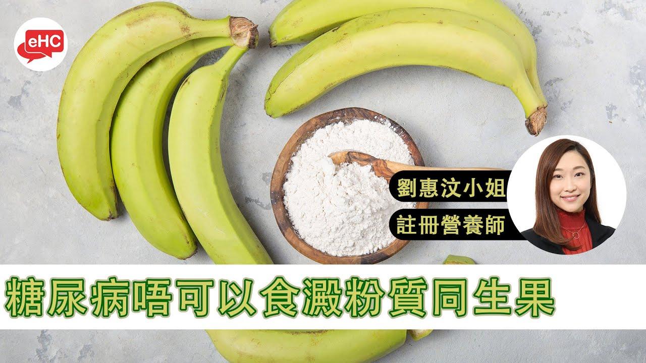 【糖尿病】糖尿病唔可以食澱粉質同生果?