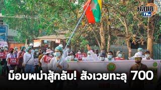 ชาวบ้านสู้กลับ ทัพพม่าดับอื้อ ยอดม็อบสังเวยทะลุ 700 ศพ! : Matichon TV