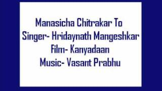 Download Hindi Video Songs - Manasicha Chitrakar To- Hridaynath Mangeshkar, Film Kanyadaan