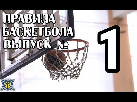 Баскетбол / Правила Баскетбола Выпуск №1