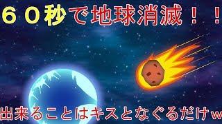 【地球滅亡まで60秒】【バカゲー実況】地球滅亡まで60秒!できることは殴るかキスてwww