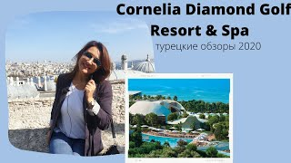 ОБЗОР ОТЕЛЯ CORNELIA DIAMOND GOLF RESORT SPA 5 Белек Турция
