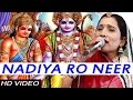 Sarita Kharwal New Music Video | Nadiya Ro Neer | Ram Bhagwan | Devotional Song | Rajasthani Songs video