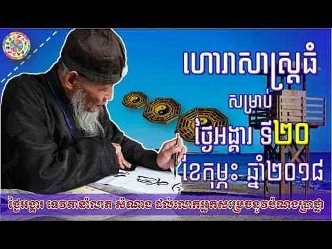 Khmer Horoscope 2018 | ហោរាសាស្រ្តសម្រាប់ថ្ងៃអង្គារ ទី២០ ខែកុម្ភះ ឆ្នាំ២០១៨ | Tuesday, 20-02-2018