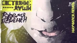 09  Состояние Души - Научился летать (live)
