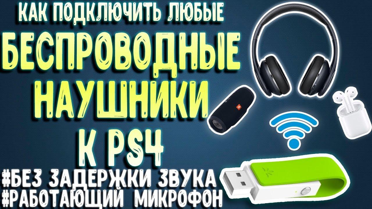 🔥 Как Подключить Беспроводные Наушники к PS4 🎮🎧