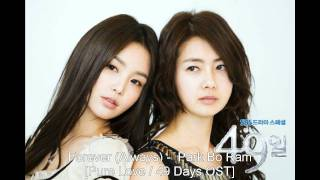 Forever (Always) - Park Bo Ram 언제까지나 Pure Love (49 Days OST) +(mp3 DL)