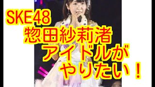内容 AKB48の冠番組「AKB48の今夜はお泊まりッ」で、SKE48の惣田紗莉渚...