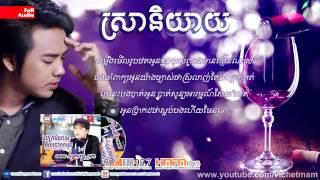 Viraksith ► Sra Niyeay / ស្រានិយាយ - វីរៈសិទ្ធ 【Lyric Video】