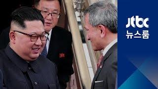 김정은 위원장 오늘 오후 도착…′세계의 눈′ 싱가포르로
