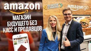 Amazon Go: магазин будущего без касс и продавцов
