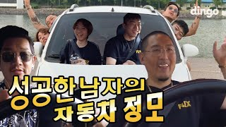 YUMDDA Gathers His Successful Friends And Their Cars! (ep.1) Car Gathering