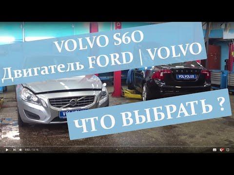 Обзор VOLVO S60 C двигателем от Ford и Volvo