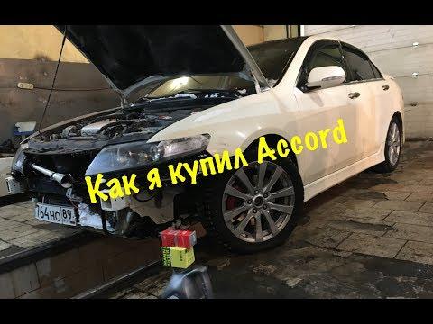 Как я купил Honda Accord 7 под тюнинг и ребилд (Часть 1)