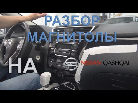 Демонтаж магнитолы на Nissan Qashqai 2018