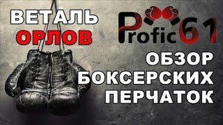 Обзор боксерских перчаток GREEN H LL T TLE CL NCH WELL
