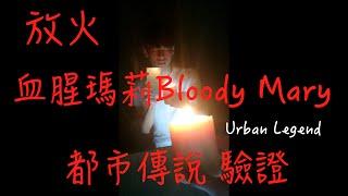 放火 / 都市傳說驗證、血腥瑪莉Bloody mary 蠟燭突然熄掉,召喚成功(?) (ft.x尊 人生肥宅) thumbnail