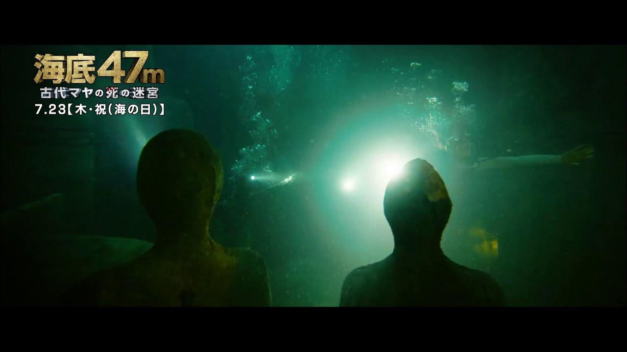 の 迷宮 死 47m マヤ 海底 の 古代