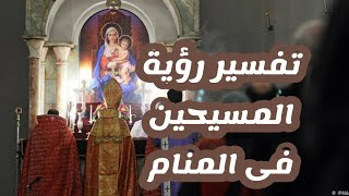 تفسير رؤية المسيحين فى المنام الحلم بالنصارى وتفسيره Youtube