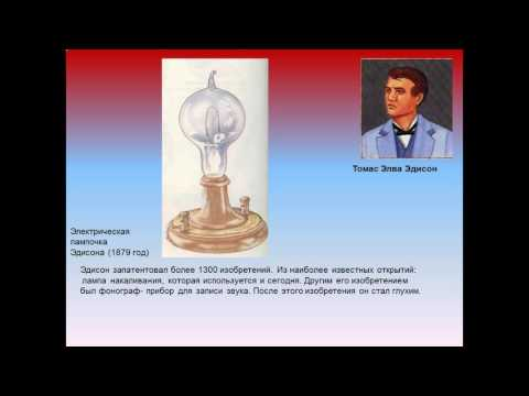 видео: Презентация Изобретения 19 века