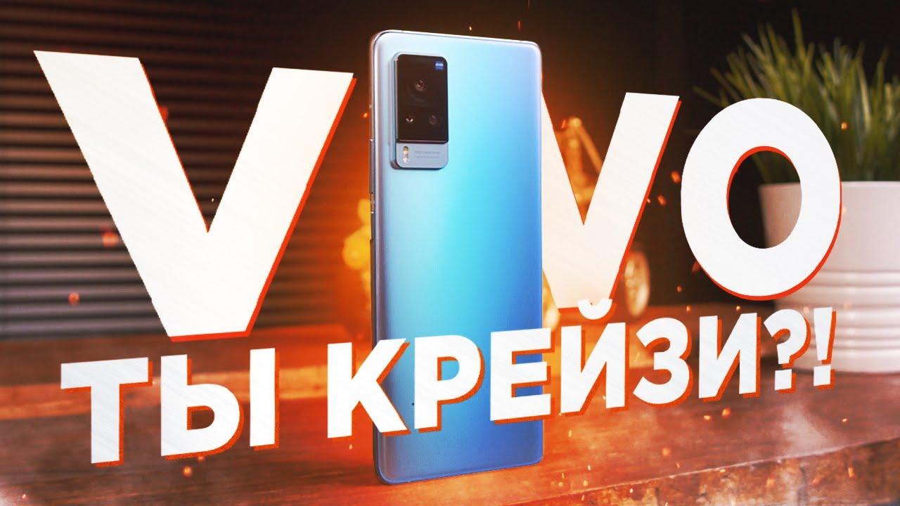 Смартфон сына маминой подруги. Vivo X60 Pro